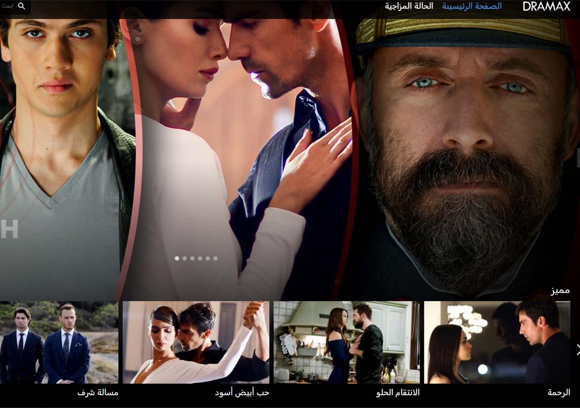 Dramax, rekor kıran Türk dizilerini dünya genelinde erişime açacak.